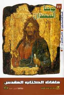 يوحنا المعمدان (تعريب) من ملفات الكتاب المقدس