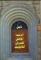 دليل ابرشية الموصل